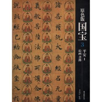 原色版国宝3 平安Ⅰ 絵画 書跡