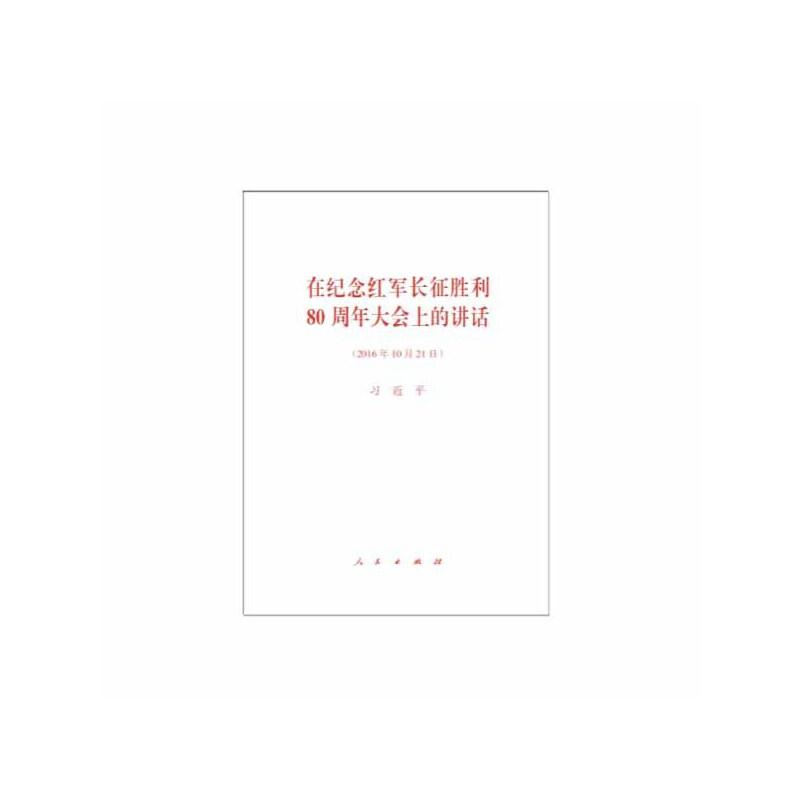 【人民出版社】《在纪念红军长征胜利80周年大会上的讲话》单行本