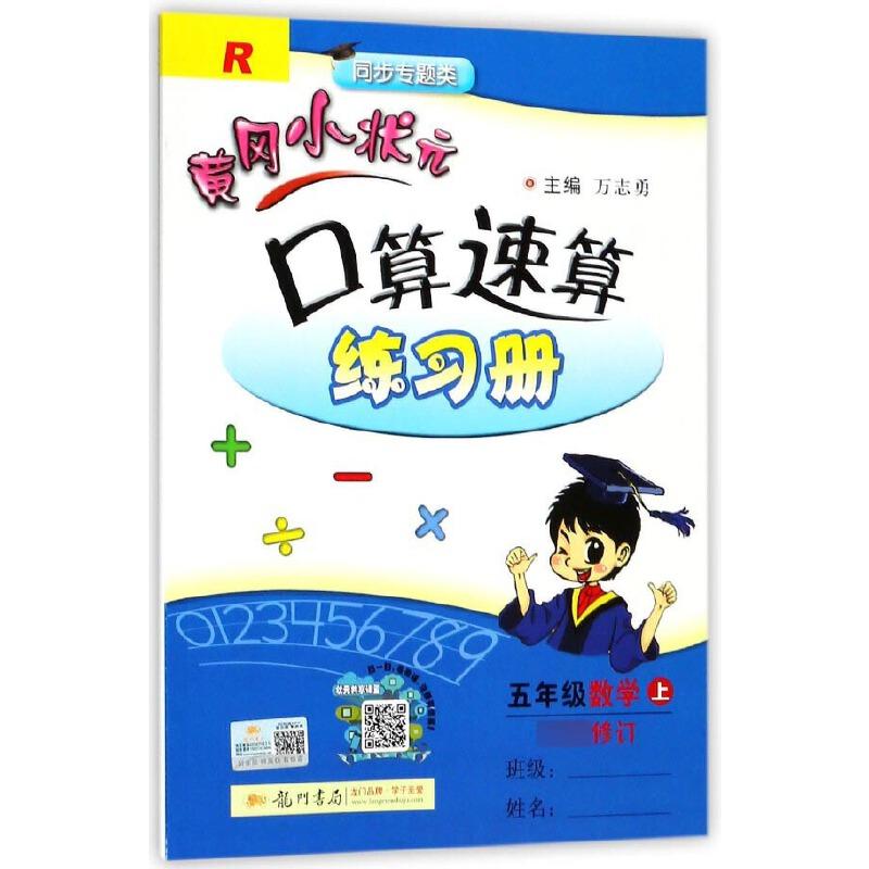 五年级数学(上R同步专题类)/黄冈小状元口算速算练习册
