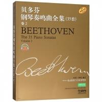 贝多芬钢琴奏鸣曲全集(35首卷2原版引进)