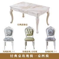 欧式餐桌椅组合简欧天然大理石现代简约实木6人小户型长方形饭桌