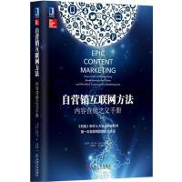 正版 自营销互联网方法:内容营销之父手册|1069193