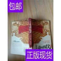 [二手旧书9成新]上帝的指纹【馆藏】 /[英]奥斯汀・费里曼 陕西师