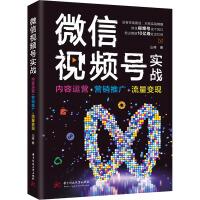 微信视频号实战 内容运营+营销推广+流量变现 华中科技大学出版社