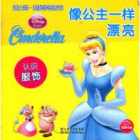 迪士尼跟我学纸板书:像公主一样漂亮