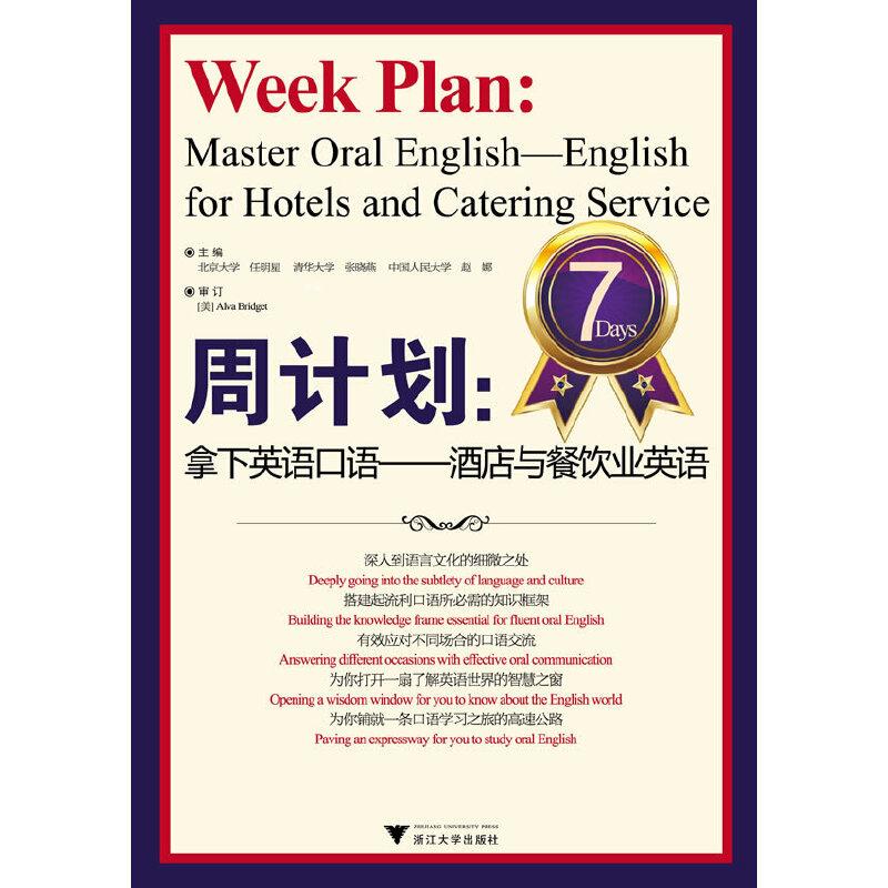 周计划:拿下英语口语——酒店与餐饮业英语