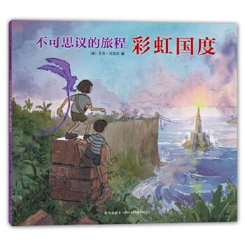 不可思议的旅程:彩虹国度 凯迪克大奖绘本、年度桂冠童书《不可思议的旅程》第二部—爱心树童书