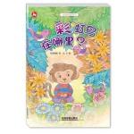 台湾阅读桥梁书:彩虹鸟在哪里