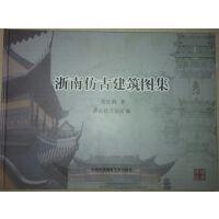 浙南仿古建筑图集