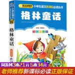 格林童话 儿童故事书带拼音 彩图注音版全集小学原版 一年级必读1图书二年级老师推荐2小学生课外阅读书籍7-10-8-9