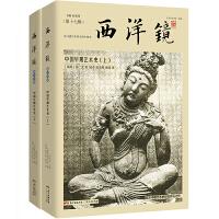 西洋镜:中国早期艺术史(全二册)(对梁思成、林徽因影响至深的中国艺术史研究开山之作)