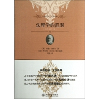 法理学的范围(中译本第2版)/未名社科大学经典