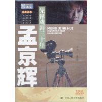 孟京辉 先锋戏剧三十年国家图书馆讲座系列 1DVD