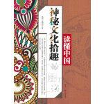 读懂中国:神秘文化拾趣