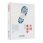 中国成功学