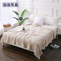 【8.20优品超品日,每满100减50】当当优品夏凉毯 全棉提花三层冷感纤维空调毯200x230cm 佩吉