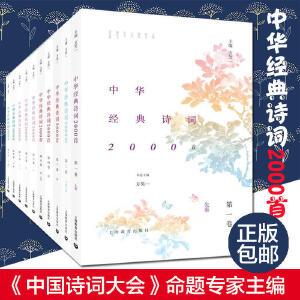 中华经典诗词2000首全10册 现货