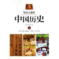 写给儿童的中国历史(6东汉读书人的本领西晋八王与七贤) 陈卫平