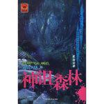 秘镜天使(II)――神诅森林
