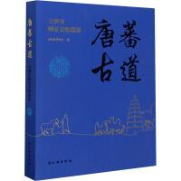 唐蕃古道 七省区精品文物联展 文物出版社