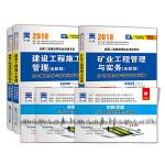 二级建造师2018教材配套试卷真题二建:工程施工 法规及相关知识 矿业工程管理与实务(含赠品共6本)