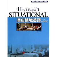 酒店情境英语(附光盘上第2版旅游专业英语规划系列教材)