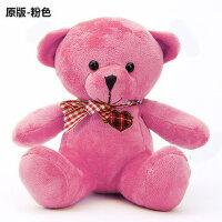 五彩泰迪熊公仔 毛绒玩具熊 小熊娃娃 抱抱熊玩偶 儿童女生礼物