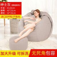 双人懒人沙发可拆洗单人沙发床客厅卧室榻榻米创意沙发椅