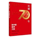 壮丽70年――新中国医学力量