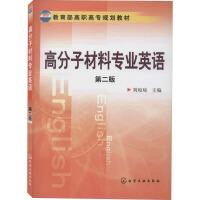 高分子材料专业英语 第2版 化学工业出版社