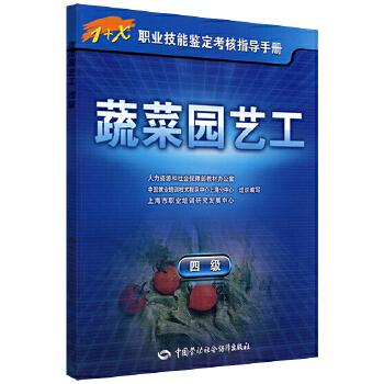 蔬菜园艺工(四级)—1+X职业技能鉴定考核指导手册