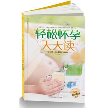 轻松怀孕天天读(pdf+txt+epub+azw3+mobi电子书在线阅读下载)