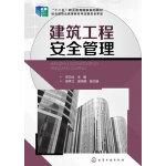 建筑工程安全管理(宋功业)