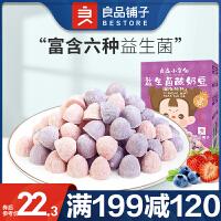 良品铺子 益生菌酸奶豆30g*1盒酸奶疙瘩奶酪糖奶条奶干片儿童零食