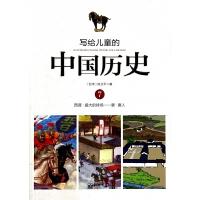 写给儿童的中国历史(7西晋盛大的排场唐唐人) 陈卫平