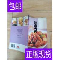 [二手旧书9成新]健康鸡肉 /草原兴发菜谱编写组 译 汕头大学出版