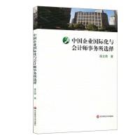 中国企业国际化与会计师事务所选择