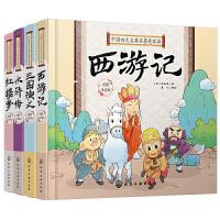 中国四大古典名著连环画(精装彩图注音版4册)
