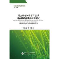 混合所有制改革背景下国有股优比例问题研究 9787509577288 陈俊龙,齐平 中国财政经济出版社一
