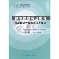 保障性住房卫生间标准化设计和部品体系集成 9787112159253 文林峰 中国建筑工业出版社