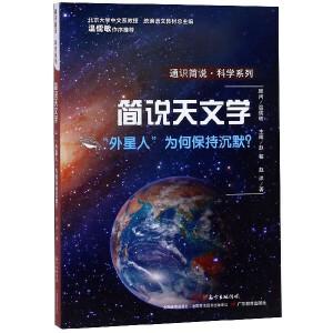 简说天文学(外星人为何保持沉默)/通识简说科学系列