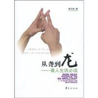 从聋到龙-聋人生活必读