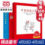 可爱的鼠小弟(1-22)日本绘本史上的里程碑力作,世界儿童绘本 让孩子爱上阅读的启蒙读物