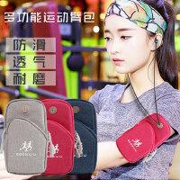 跑步手机臂包运动手机臂套手机包手腕包健身运动跑步装备男女款