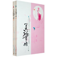 【二手旧书九成新】柔福帝姬(上下册) 米兰Lady 9787801879400 新世界出版社