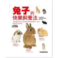 包邮港台版 兔子的快乐饲养 法町田修著 9789576866852 汉欣文化 现货