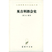 [二手旧书99成新],英吉利教会史,[英]比德 ,陈维振,周清民,商务印书馆