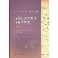 马克思主义理论与教学研究(第5卷)(精)/马克思主义理论与教学研究丛书 人民出版社