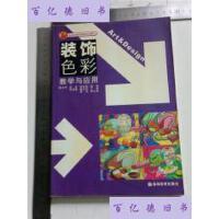 【二手旧书9成新】装饰色彩教学与应用&110a400134J525 /戴永恒等编著