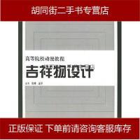 【二手旧书8成新】吉祥物设计 高博 上海人美 9787532251643